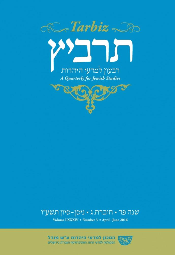 חוברת ג׳