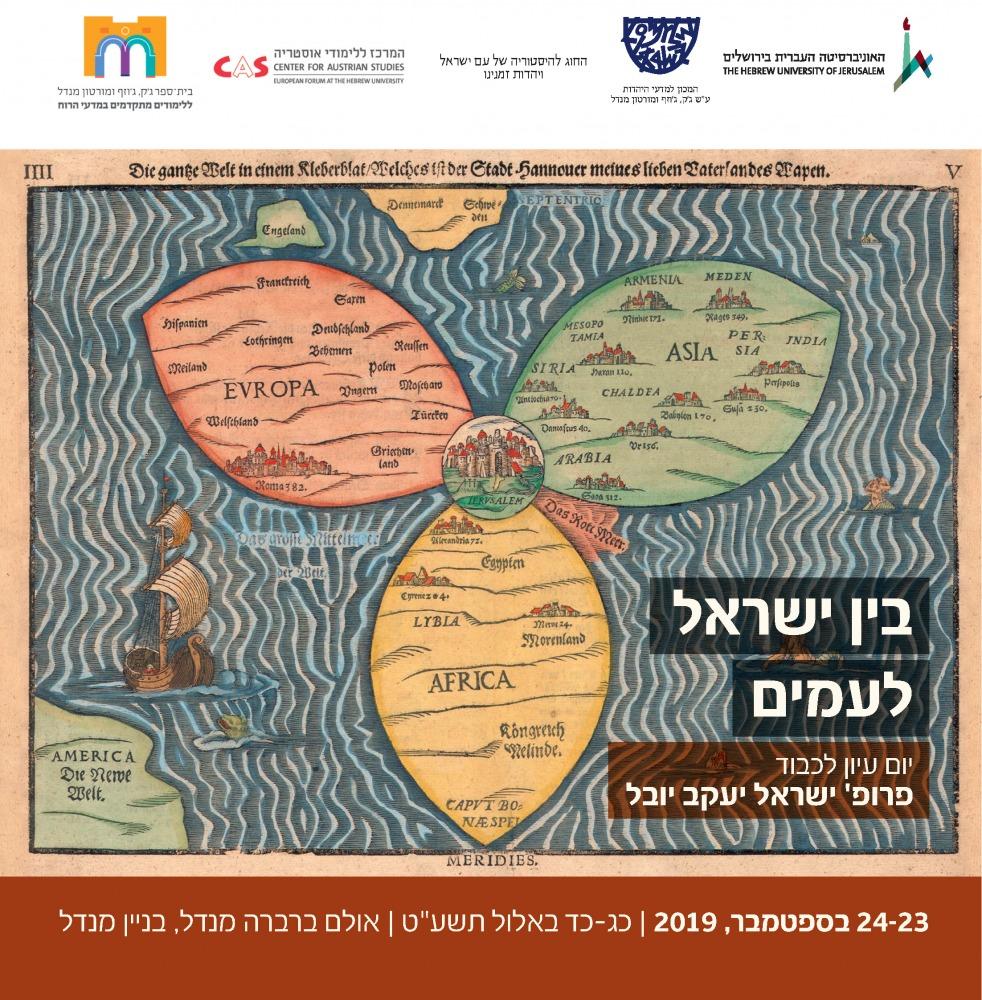 בין ישראל לעמים